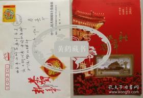【谢学锦旧藏】原国土资源部副部长寿嘉华贺卡及实寄封