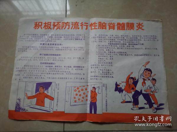 积极预防流行性脑脊髓膜炎(老年画宣传画)