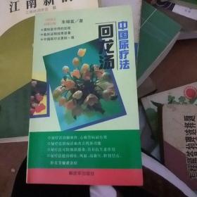 中国尿疗法:回龙汤