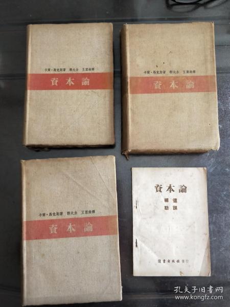 民国36年版《资本论》精装本全三册、《资本论补遗勘误》 (全4册合售,红色经典)