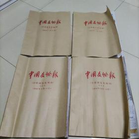中国文物报 2010