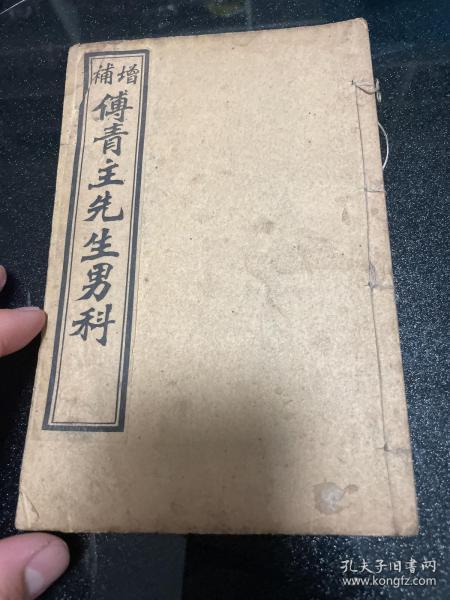 增补傅青主先生男科 卷上一册,