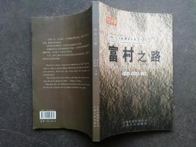 茶马古道: 富村之路【云南100乡镇精读丛书】