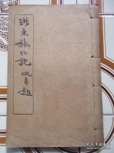 浙东旅行记 病骥旅行记之第十二种