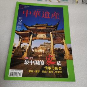 中华遗产杂志2013.12
