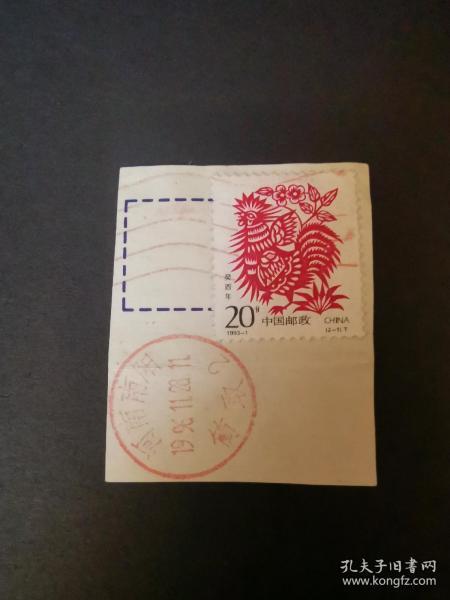 1993-1信销票