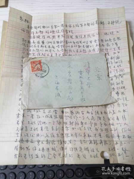 【实寄封】1958年 家书 上海 致 北京清华大学 实寄封并信札一通 两邮戳基本清晰 贴普8冶金工人捌分(8)邮票一枚