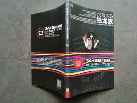 中国人口较少民族丛书: 独龙族 【彩色版,图文并茂】