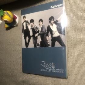 飞轮海 2008 记事本 photo diary