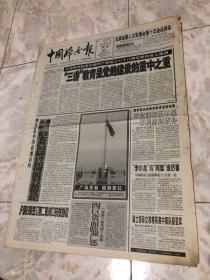 中国妇女报1999.6.29(1-4版)生日报老报纸旧报纸…九届全国人大常委会第十次会议闭会,《预防未成年人犯罪法》等三部法律通过。江主席在纪念中国共产党成立七十八周年座谈会上强调三讲教育是党的建设的重中之重。国家将启动新的助学贷款制度毕业四年还本息一半利息财政补。沪滇妇联签订第二轮对口扶贫协议。瑞士国际女排精英赛中国队获亚军。山西发现高君宇写给石评梅的亲笔信。北京公安等部门积极组织禁毒宣传活动。