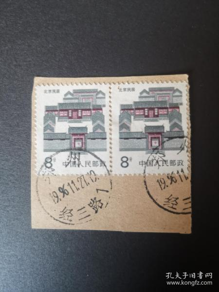 北京居民两联(郑州经三路)