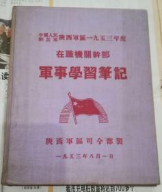 中国人民解放军陕西一九五三年度学习笔记