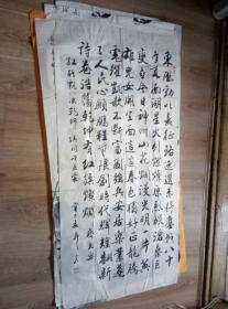 著名书法家车夫 东风、、