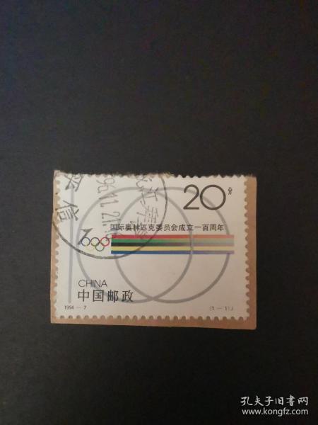 1994-7全国奥林匹克委员会成立一百周年(黑龙江)