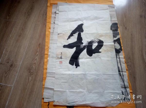 保真销售【徐世群】原四川省副省长,著名书法家书法软件 和