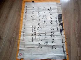 保真销售【徐世群】原四川省副省长,著名书法家书法软件 咬定青山、、