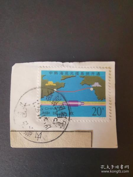 1995-27中韩海底光缆系统开通信销票(内蒙古包头)