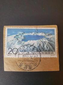 1993-9长白山天池信销票(安徽歙县)