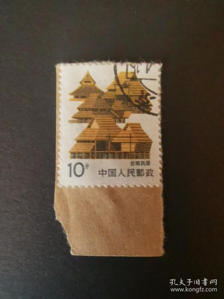 云南居民信销票