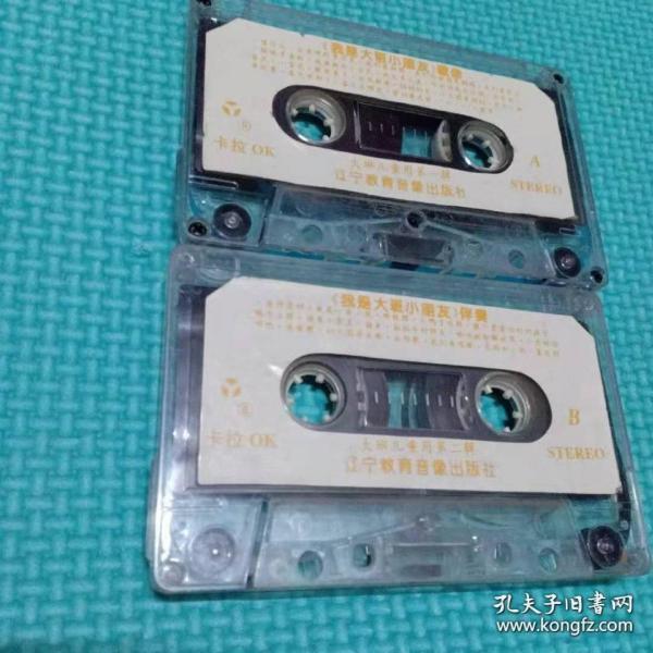 我是大班小朋友歌曲及伴奏 第一辑第二辑  幼儿园大班用 磁带