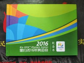 巴西2016年奥运会纪念币