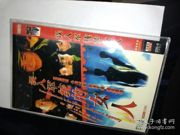 误入军统的女人DVD简装