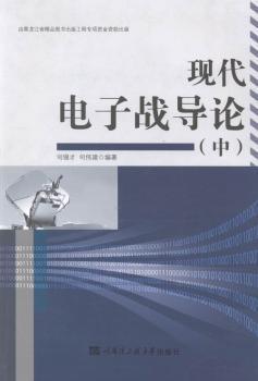 现代电子战导论(中)
