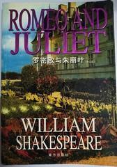 罗密欧与朱丽叶 莎士比亚 朱生豪 南方出版社