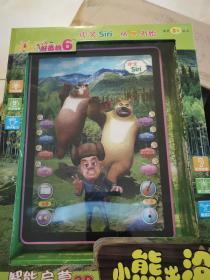 智能玩具 熊出没