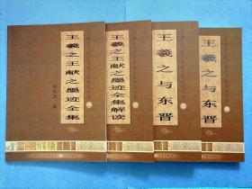 王羲之王献之墨迹全集解读丛书 全四册