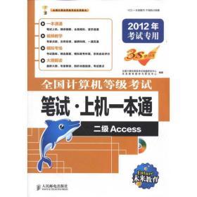 全国计算机等级考试笔试·上机一本通——二级Access 全国计算机等级考试命题研究中心 9787115267030 人民邮电出版社