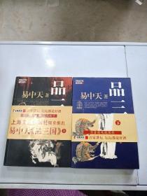 易中天品三��(上下)