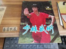 少林武术【1988年第2期】