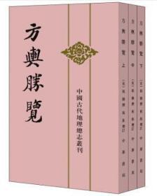 中国古代地理总志丛刊:方舆胜览·全3册