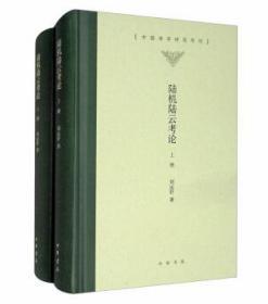陆机陆云考论 (中国诗学研究专刊·精装·全2册)