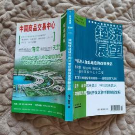 经济展望2006(第10期)