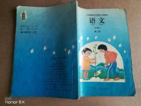 义务教育五年制小学课本语文试用本第二册 彩版G