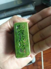 清代姑苏霍藏珍阁白瓷绿釉文牌砖塞