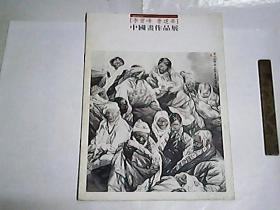 李宝峰 曹建华  中国画作品展