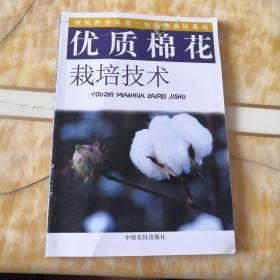 优质棉花栽培技术