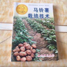 马铃薯栽培技术