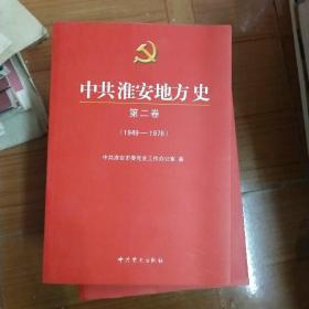 中共淮安地方史. 第2卷, 1949~1978