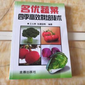 名优蔬菜四季高效栽培技术