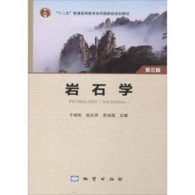 """岩石学(第3版)/""""十二五""""普通高等教育本科国家级规划教材"""