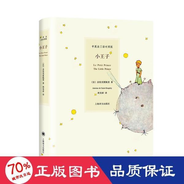 中法英三语对照版:小王子