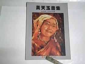 黄天玉画集  /  世纪经典·名家系列丛书