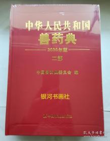【正版现货】2020年版《中华人民共和国兽药典》二部 (中药卷) 包邮
