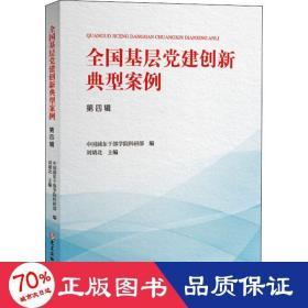 全国基层党建创新典型案例(第四辑)