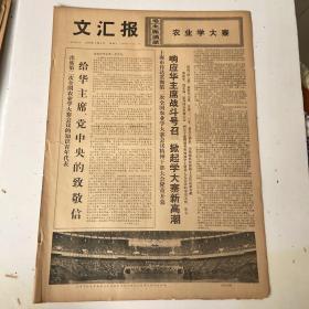 文汇报1977年1月4日