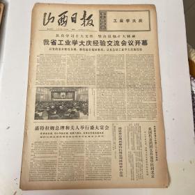 山西日报1973年11月4日